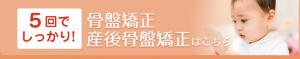 banner_kotsuban
