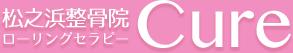 泉大津市 松之浜整骨院 ロゴ